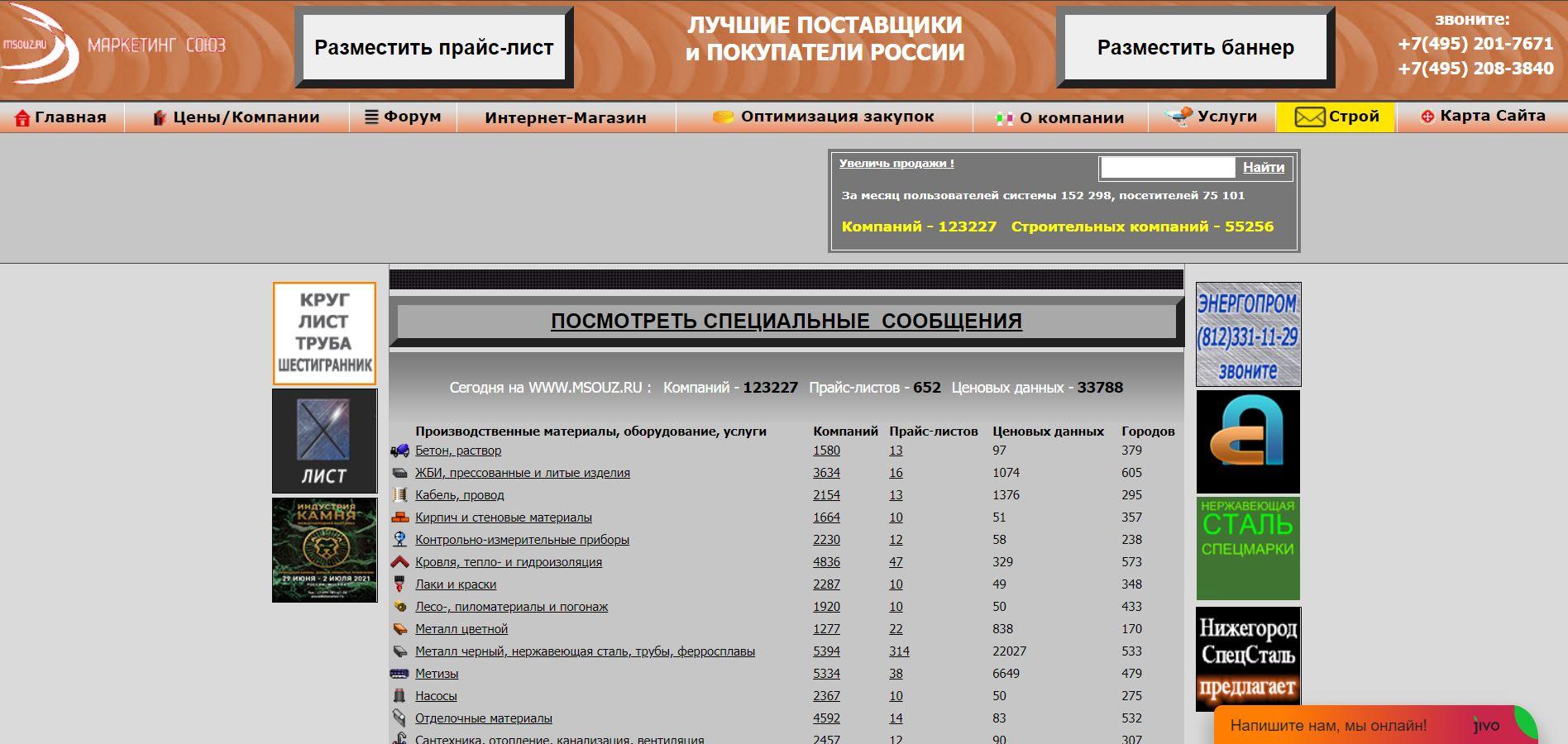 Маркетинг Союз крупнейшая база данных строительных компаний