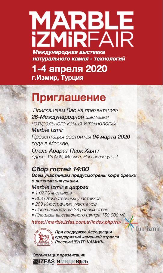 Презентация выставки Marble Izmir 2020 в Москве