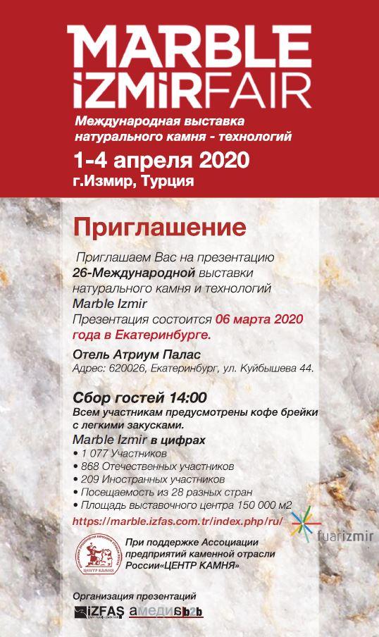 Презентация выставки Marble Izmir 2020 в Екатеринбурге