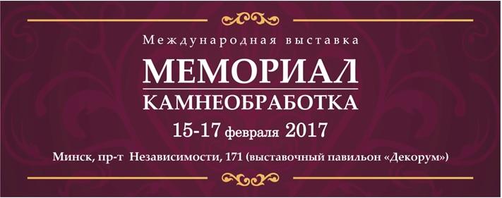Мемориал Минск 2017