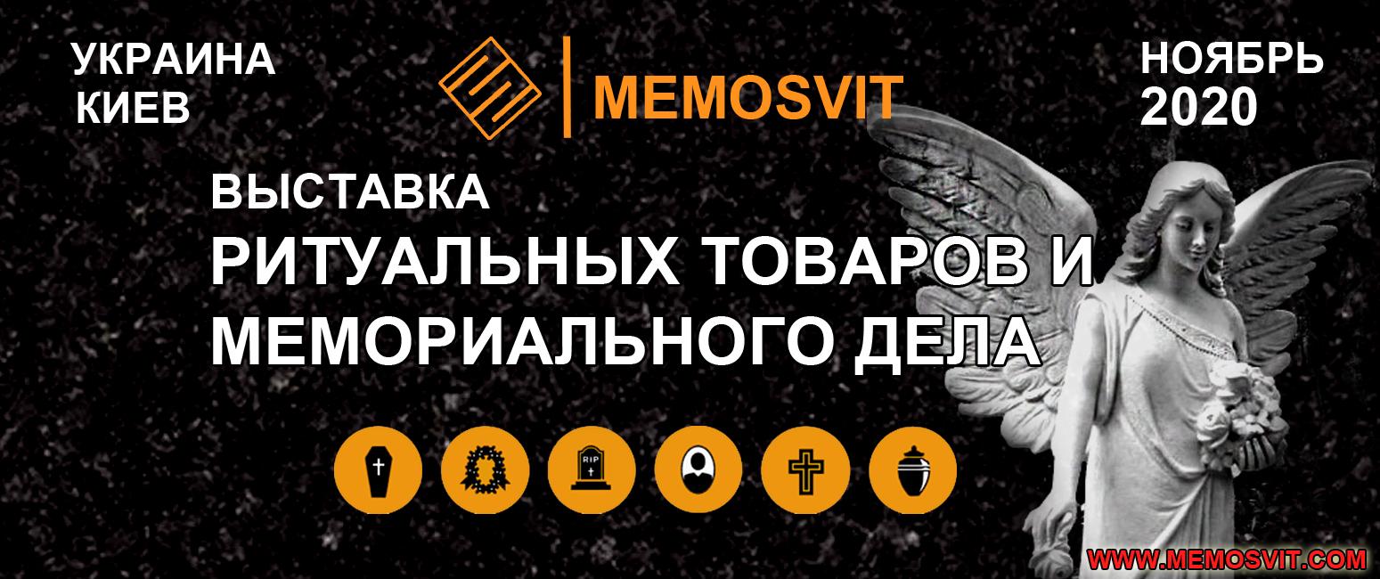 Анонс ритуальной выставки в Киеве