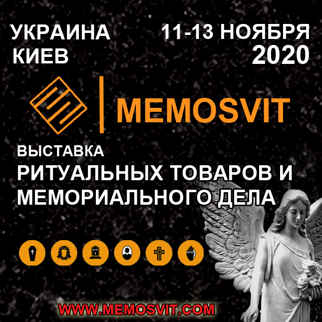 Memosvit 2020 анонс выставки