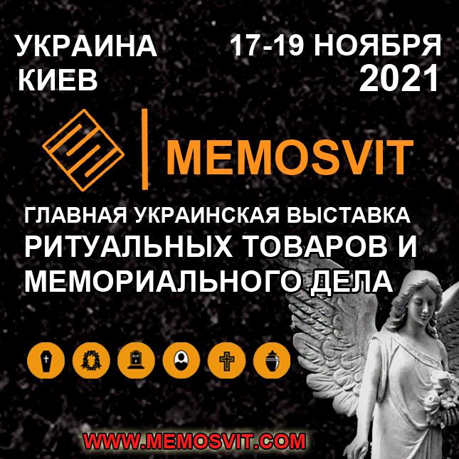 Анонс выставки Memosvit 2021 в Киеве