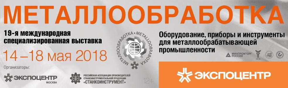 Приглашаем на выставку Металлообработка 2018