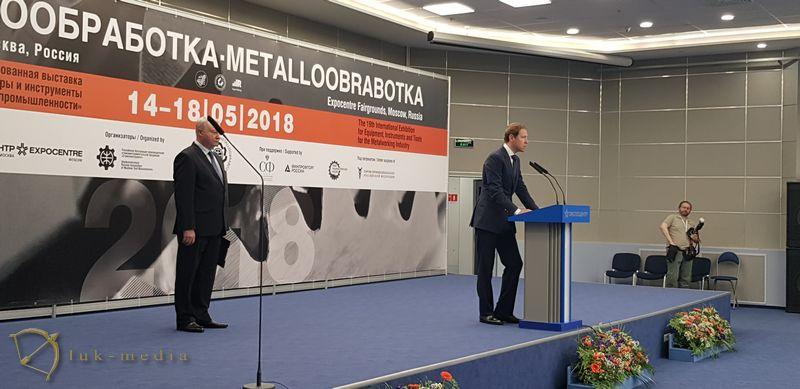 Открытие выставки Металлообработка 2018