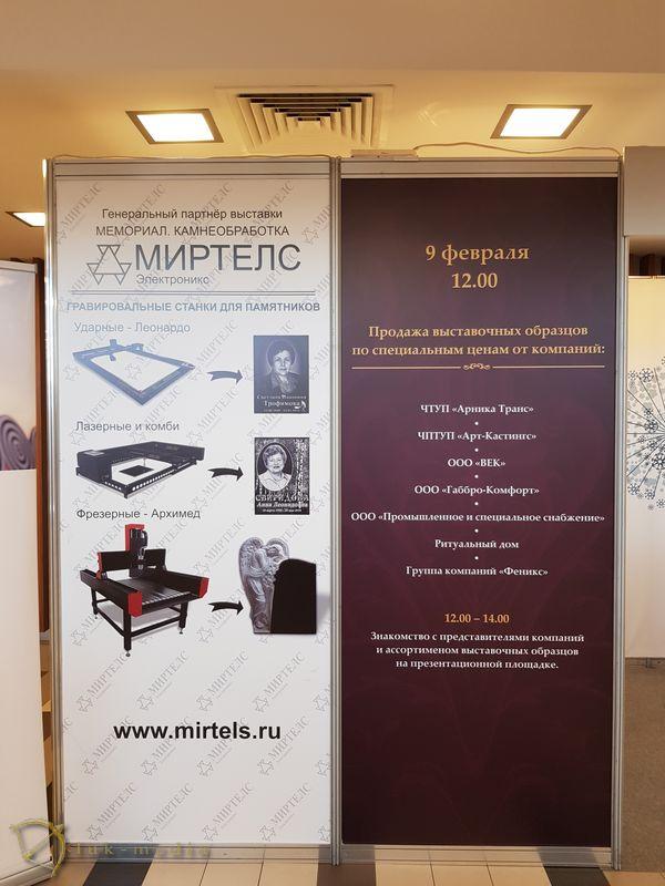 Открытие выставки Мемориал. Камнеобработка 2018 в Минске