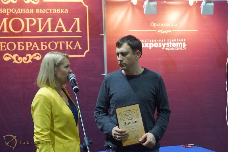 Закрытие выставки Мемориал Камнеобработка 2018 в Минске