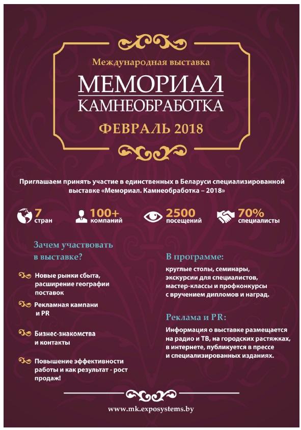 Анонс выставки в Минске