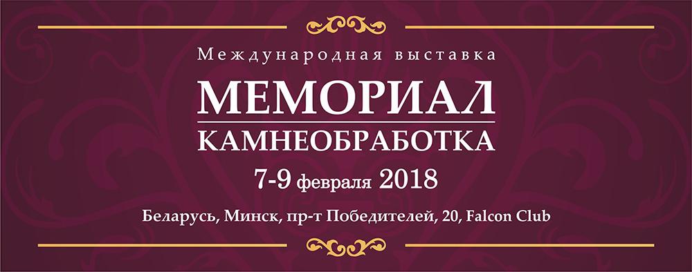 Анонс выставки Мемориал Камнеобработка 2018