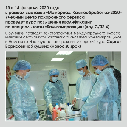 Курсы Бальзамировщик в Минске