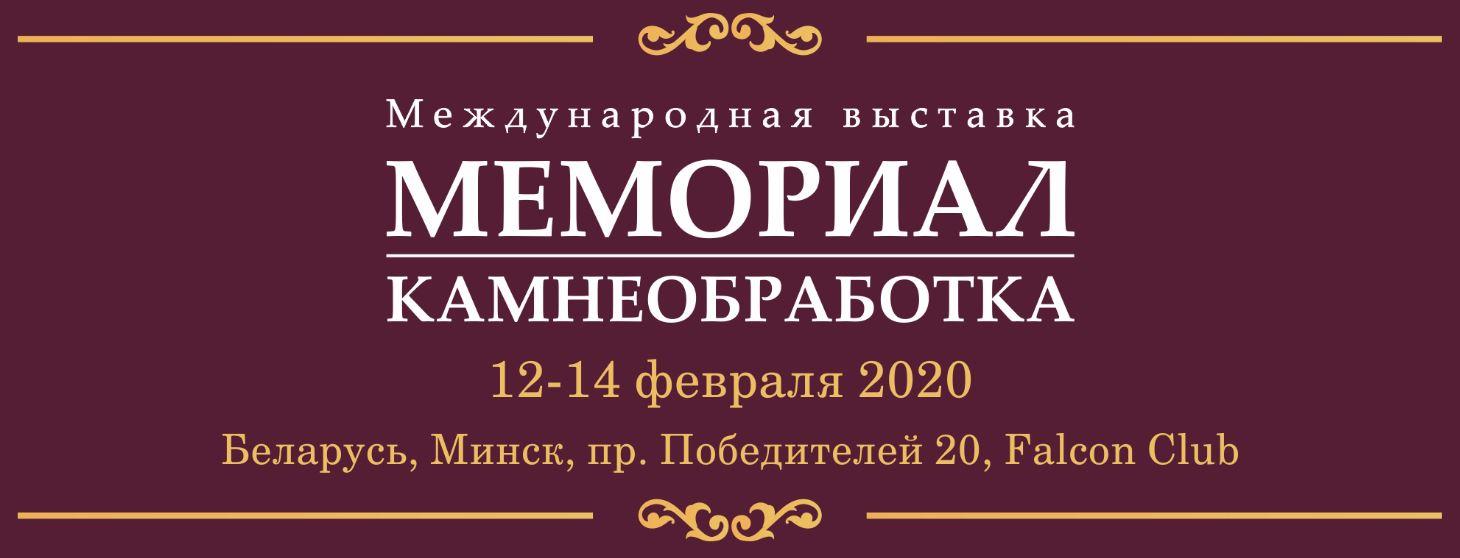 Компания Фаворит приглашает в Минск на выставку Мемориал Камнеобработка 2020