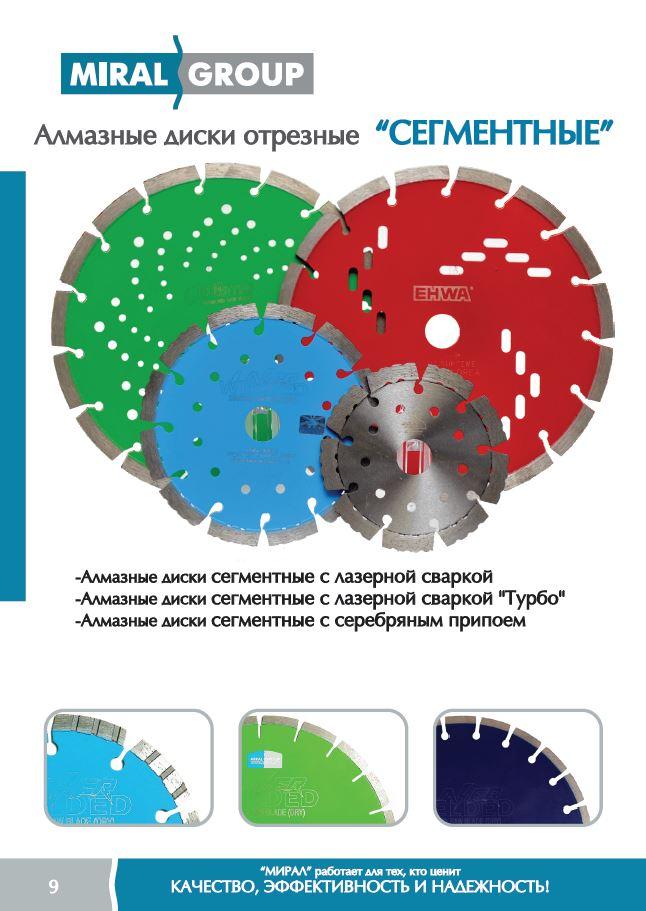 Обновленный каталог МИРАЛа