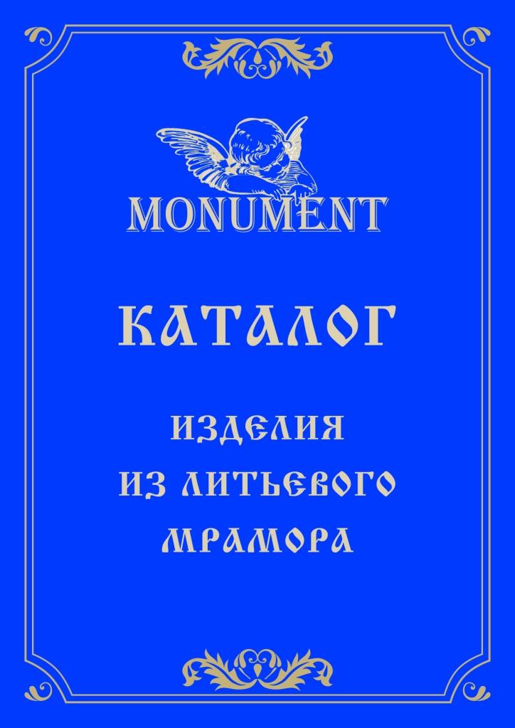 Компания Монумент