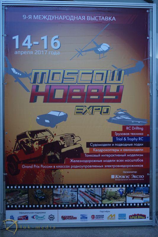 Москва хобби 2017