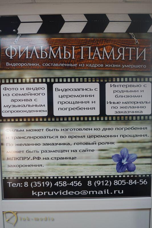 Магнитогорское МУП КПРУ