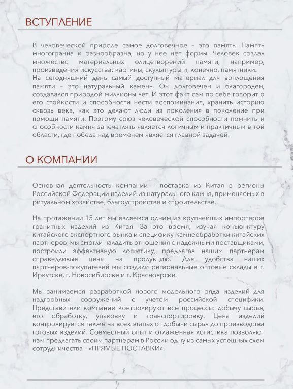 Продукция Навигатор-Байкал
