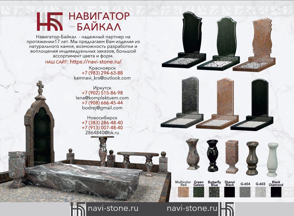 Навигатор-Байкал разворот в книгу