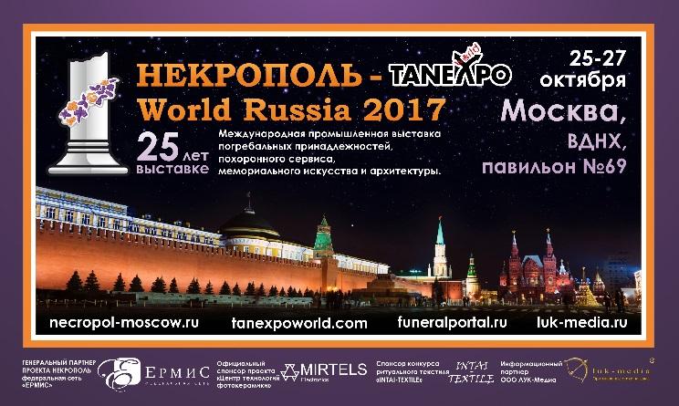 Выставка-форум Некрополь 2017
