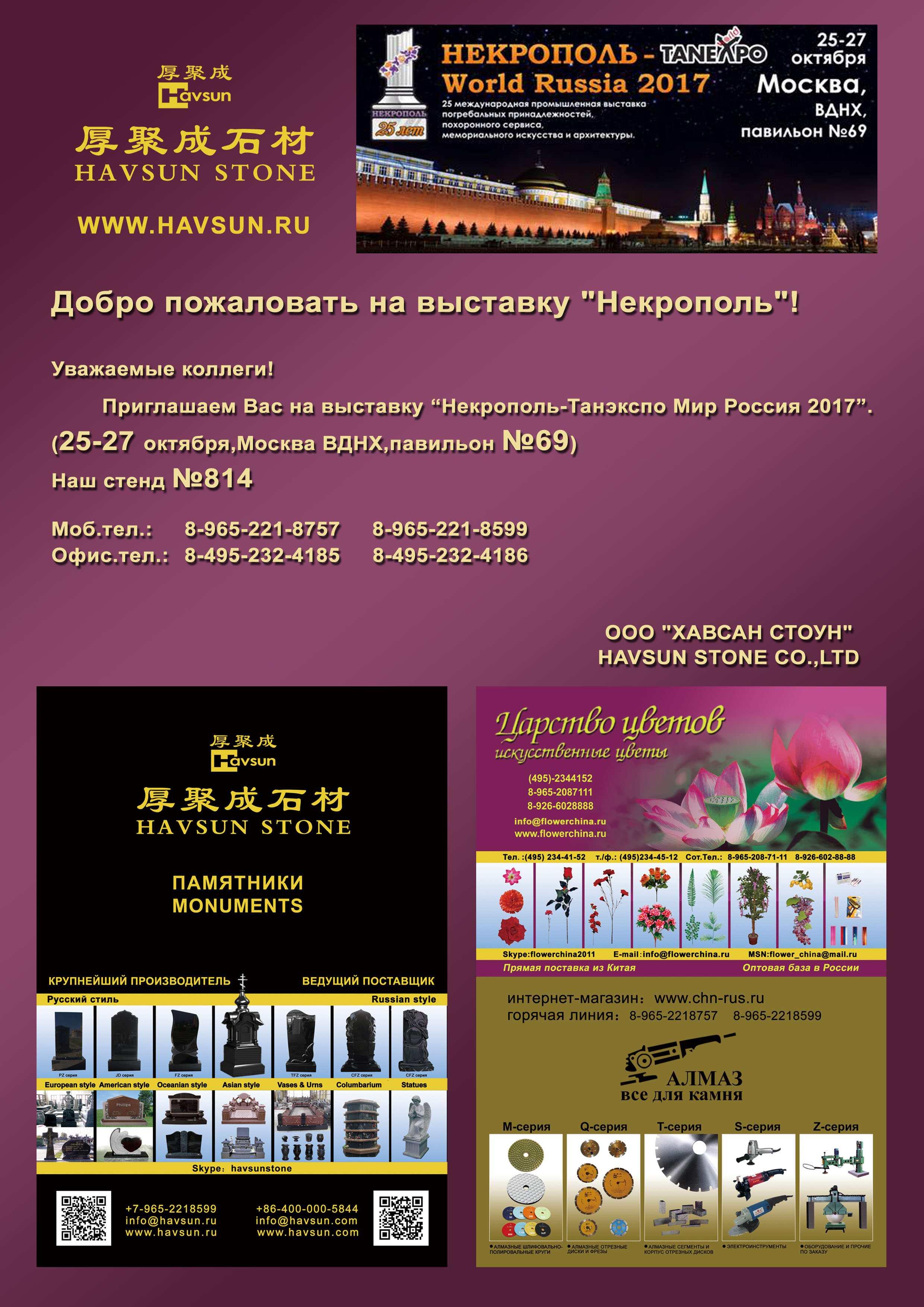 Приглашение на выставку Некрополь