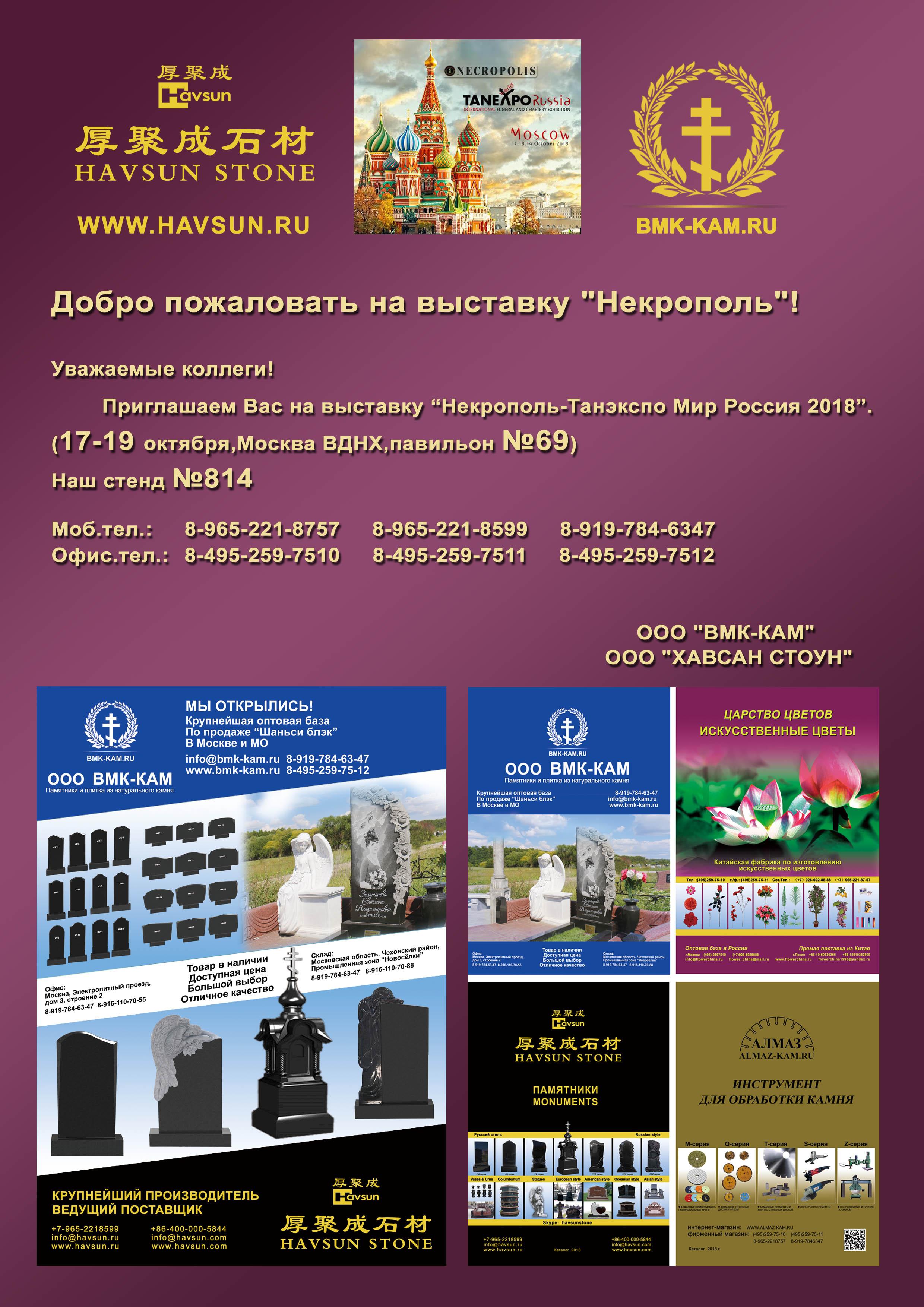 Приглашение от компании Хавсанстон на выставку Некрополь 2018