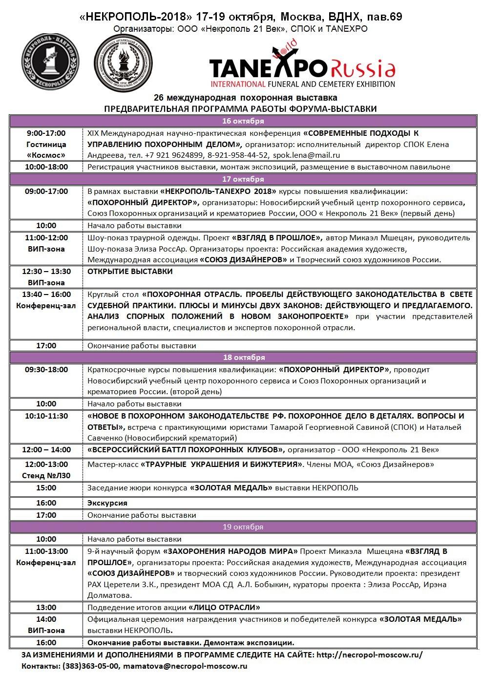 План размещения экспонентов выставки Некрополь 2018