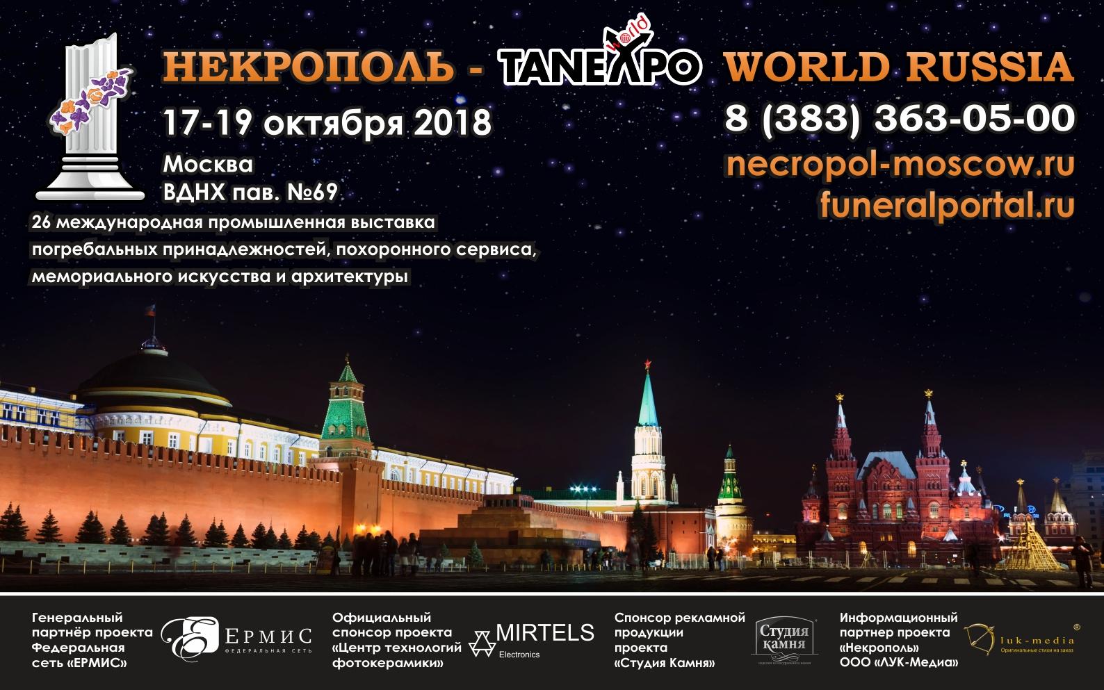 Программа выставки Некрополь 2018