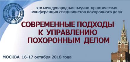 Анонс конференции СПОК на выставке Некрополь 2018