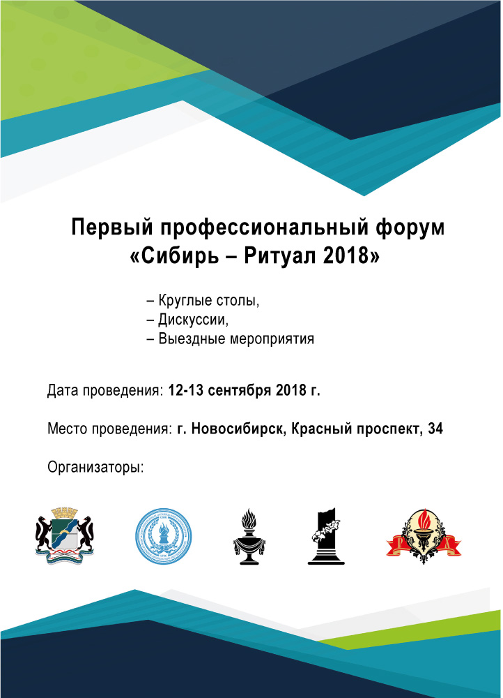 Ритуальный Форум в новосибирске