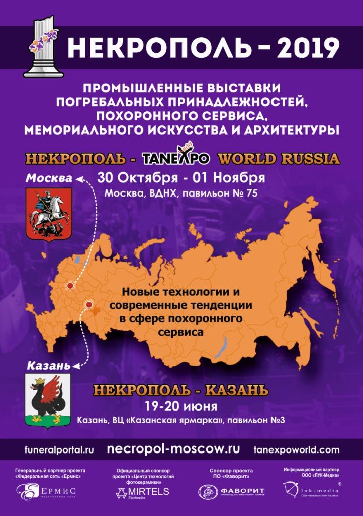 Выставка некрополь 2019 пройдёт в москве
