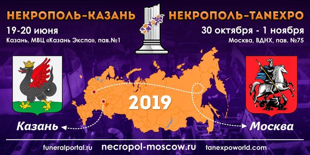План выставки Некрополь 2019