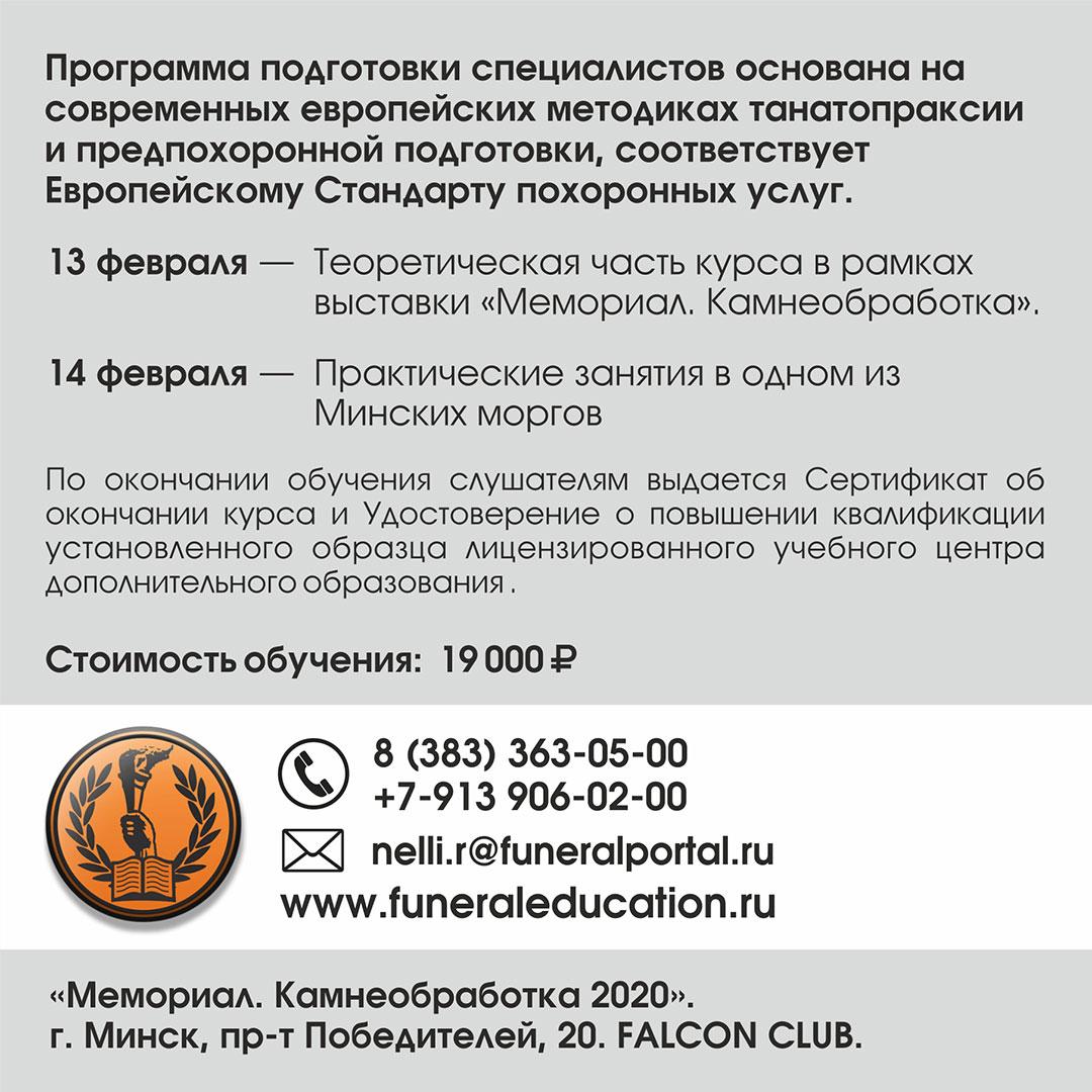 Курсы Бальзамировщик на выставке Мемориал Камнеобработка в Минске