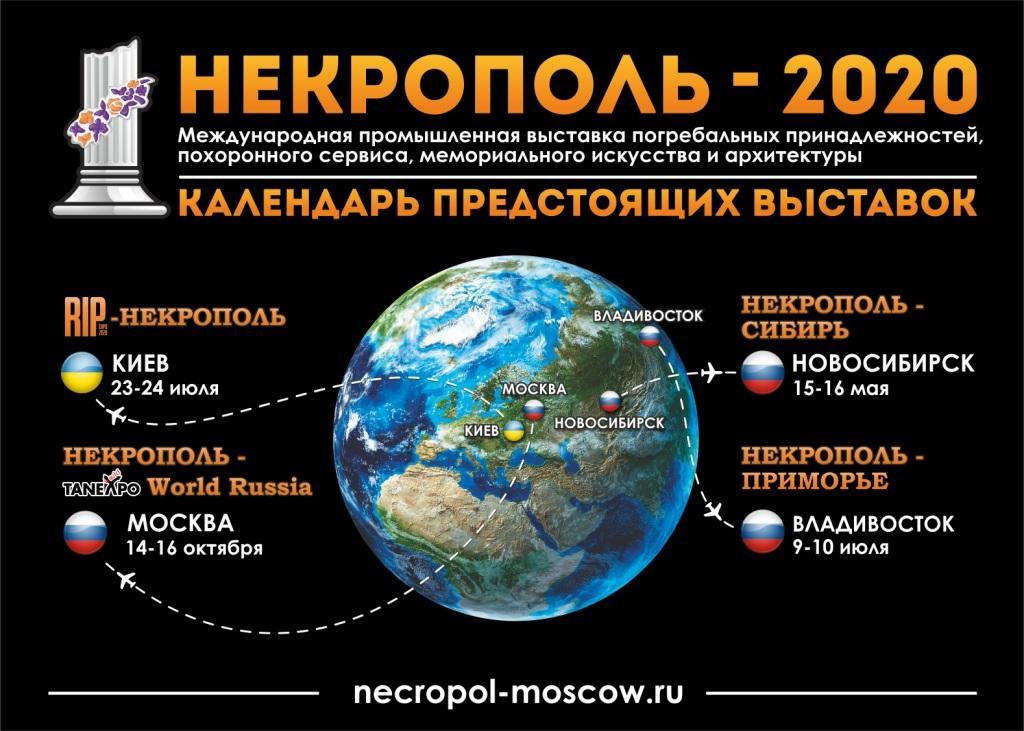 Некрополь 2020