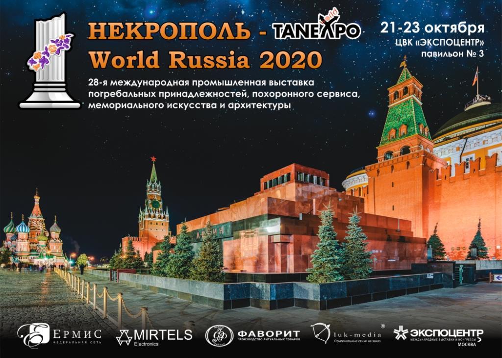 План выставки Некрополь 2020