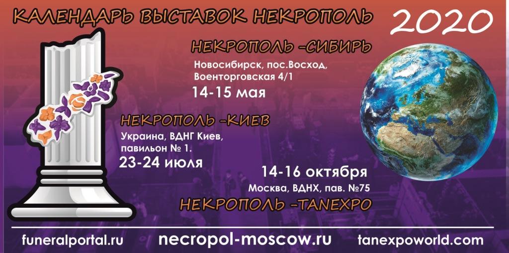 Логотип выставки Некрополь 2020