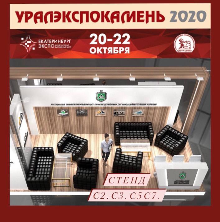 Анонс выставки Уралэкспокамень 2020 от компании КГК
