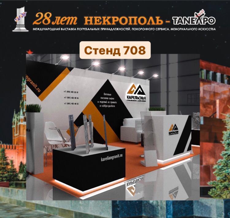 Анонс выставки Некрополь 2020 от компании КГК