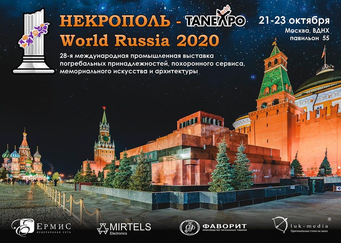 Перенос выставки в Москве