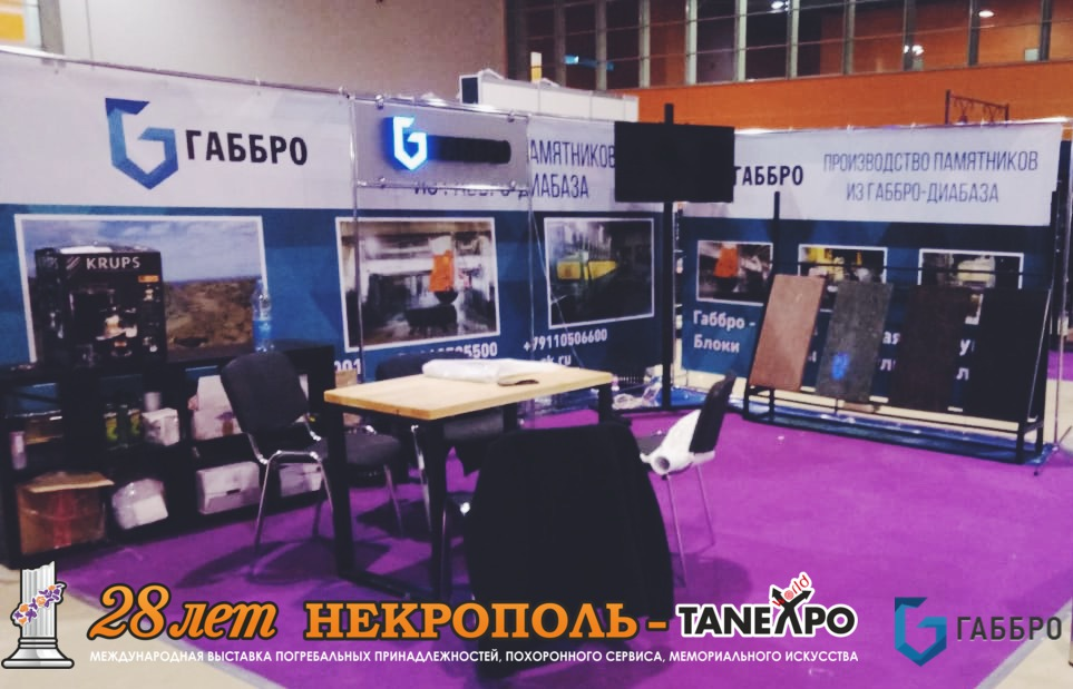 Анонс выставки Некрополь 2020 от компании ГАББРО