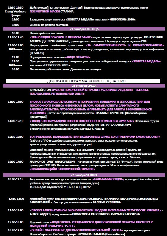 Программа проведения выставки Некрополь 2020