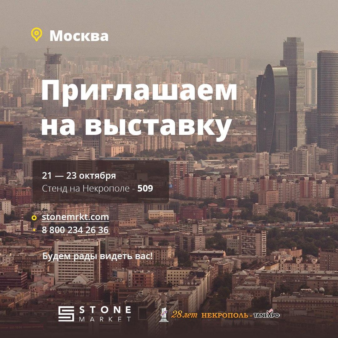 Stone Market приглашает на выставку Некрополь 2020
