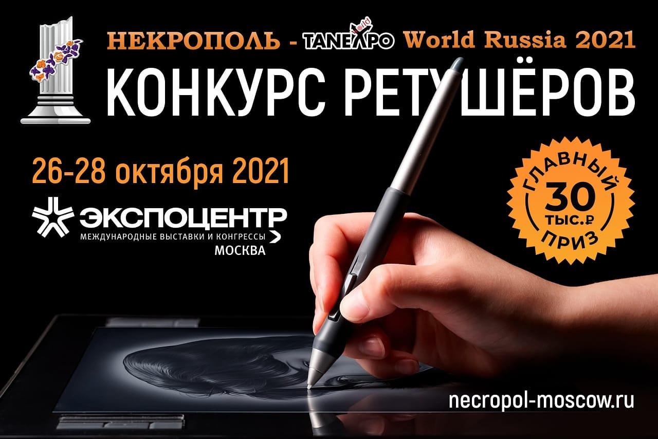 Конкурс ретушёров на выставке Некрополь 2021