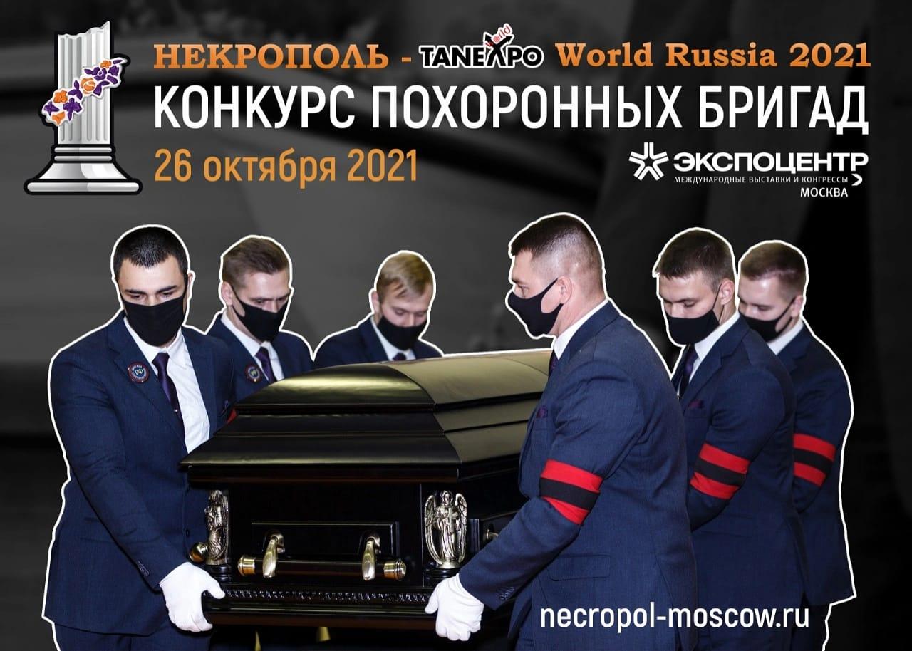 Конкурс похоронных бригад проведут на выставке Некрополь 2021