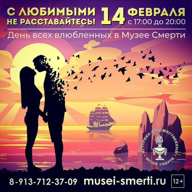 День святого валентина в музее смерти