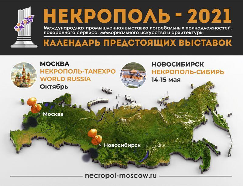 Календарь выставок Некрополь 2021