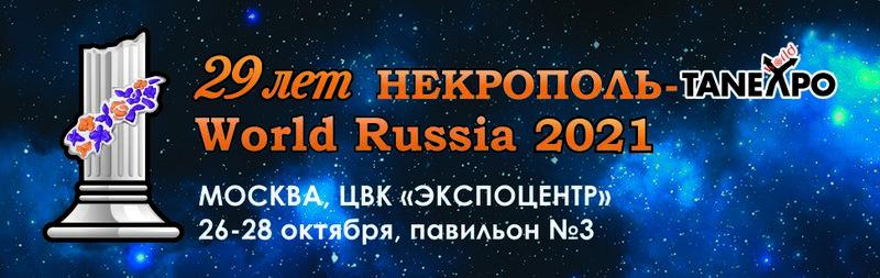 Анонс выставки Некрополь 2021
