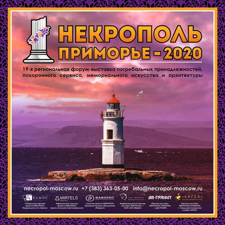 Анонс выставки некрополь приморье 2020