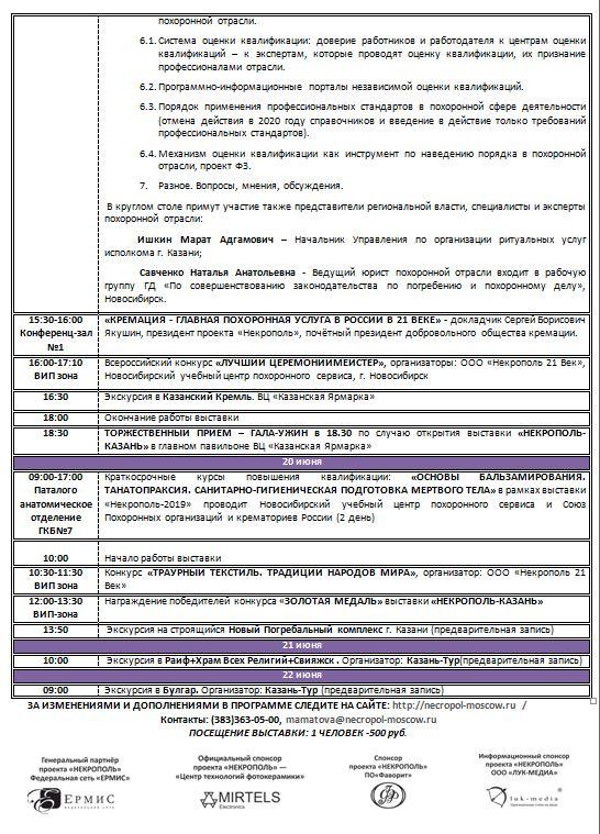 Программа Некрополь Казань 2019