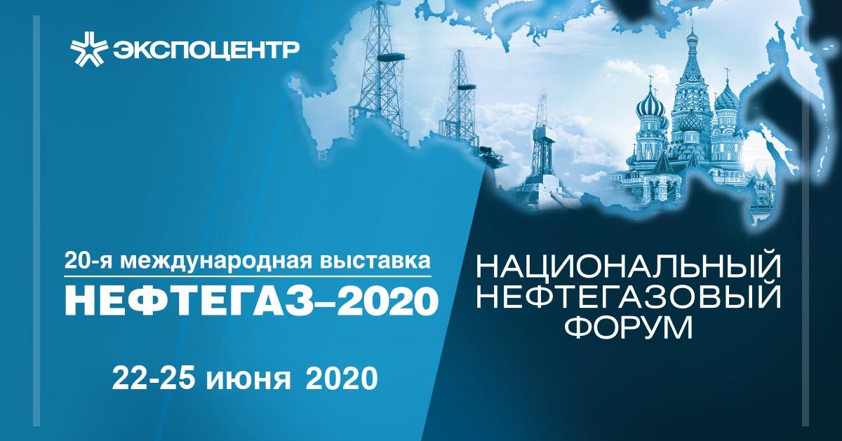 Изменение сроков проведения выставки Нефтегаз 2020