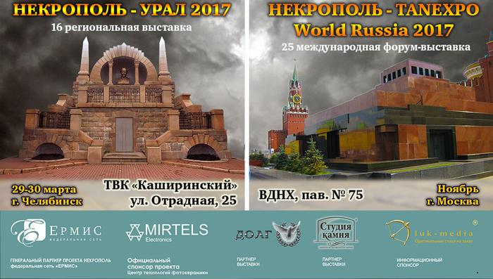 выставка Некрополь 2017