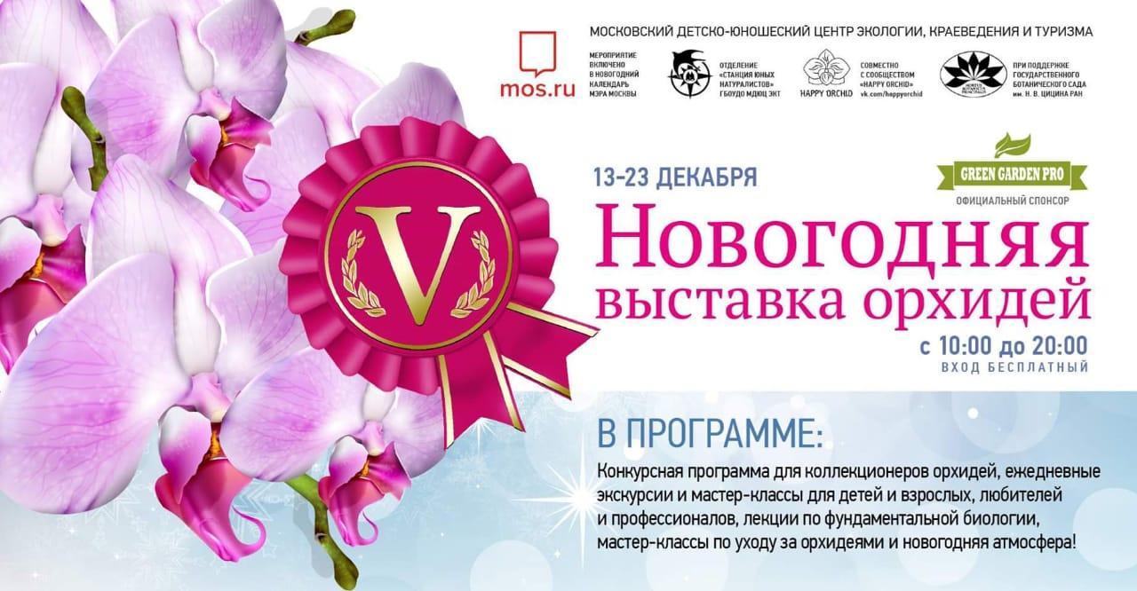 Приглашаем на выставку орхидей 2018